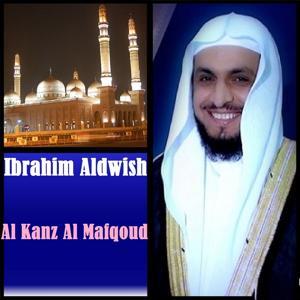 Al Kanz Al Mafqoud