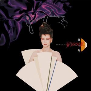 Jie Yin Ni De Ai (Capital Artists 40th Anniversary Reissue Series)