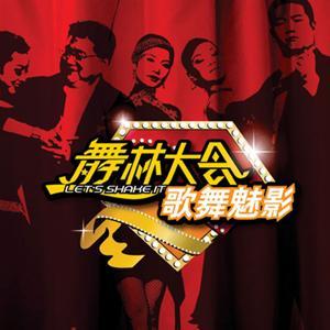 Wu Lin Da Hui Zhi Ge Wu Mei Ying
