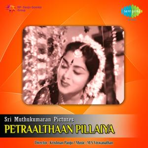 Petraalthaan Pillaiya (Original Motion Picture Soundtrack)