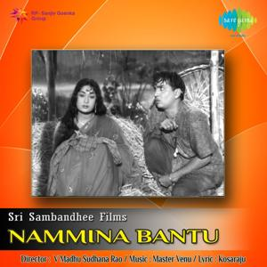 Nammina Bantu (Original Motion Picture Soundtrack)