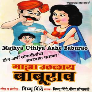 Majhya Uthlya Aahe Baburao