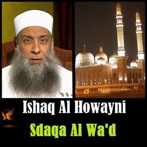 Sdaqa Al Wa'd (Quran)