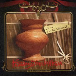 Sen Tang Sai Pa Dak (Remastered 1)