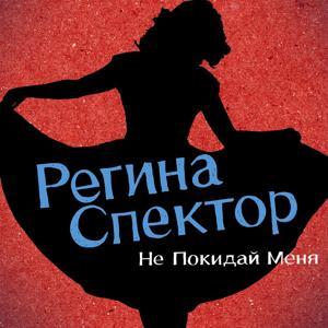 Don't Leave Me (Ne Me Quitte Pas) [Russian Version]