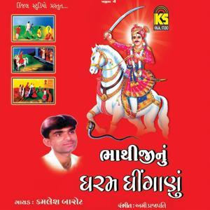 Bhathijinu Dharm Dhinganu