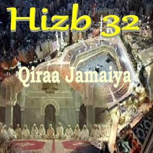 Hizb 32 (Quran)