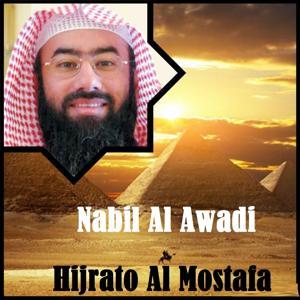 Hijrato Al Mostafa (Quran)