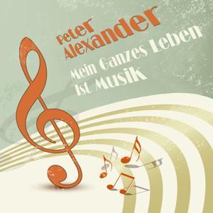 Peter Alexander - Mein ganzes Leben ist Musik