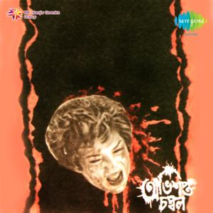 Abhishapto Chambal (Original Motion Picture Soundtrack)