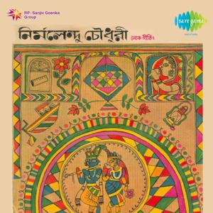 Bengali Folk Songs : Nirmalendu Choudhury