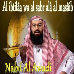 Al Ibtilâa Wa Al Sabr Alâ Al Masâib (Quran)
