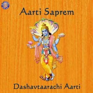 Aarti Saprem (Dashavtaarachi Aarti)