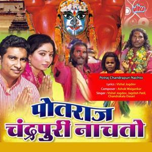 Potraj Chandrapuri Nachto