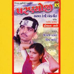 Parnyoji