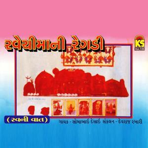 Ravechimani Regdi - Ravni Vaat