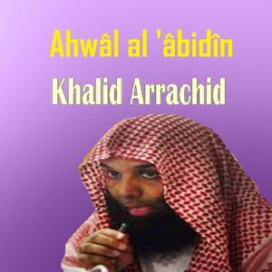Ahwâl Al 'Âbidîn (Quran)