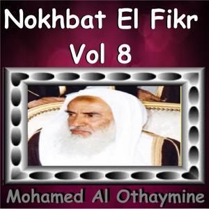 Nokhbat El Fikr Vol. 8 (Quran)