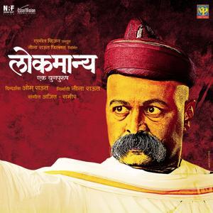 Lokmanya - Ek Yugpurush (Original Motion Picture Soundtrack)