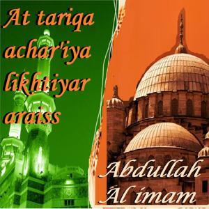 At Tariqa Achar'Iya Likhtiyar Araiss (Quran)
