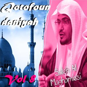 Qotofoun Daniyah Vol. 8 (Quran)