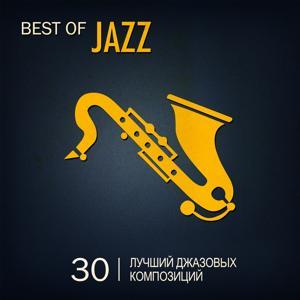 Best of Jazz (30 Лучший Джазовых Композиций)