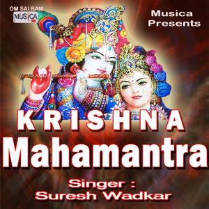 Hare Krishna (Krishna Mahamantra)