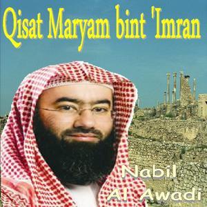 Qisat Maryam Bint 'Imran (Quran)