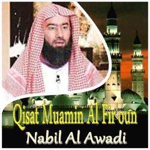 Qisat Muamin Al Fir'Oun (Quran)