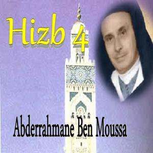 Hizb 4 (Quran)