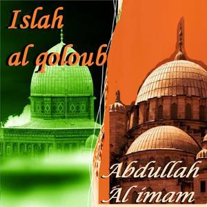 Islah Al Qoloub (Quran)