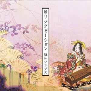 Traditional Japanese KOTO Music:  Relaxation, Vol. 2