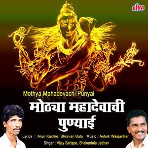 Mothya Mahadevachi Punyai
