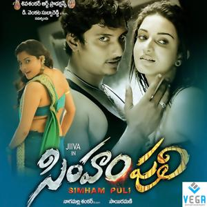 Simham Puli (Original Motion Picture Soundtrack)