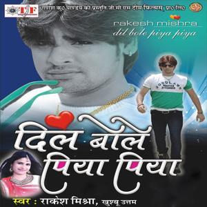 Dil Bole Piya Piya (OriginalMotion Picture Soundtrack)