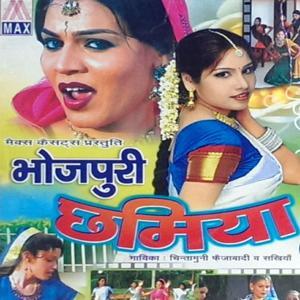 Bhojpuri Chamiya (Bhojpuri Chitrageet)