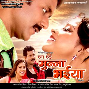 Hum Haiin Munna Bhaiya (Original Motion Picture Soundtrack)