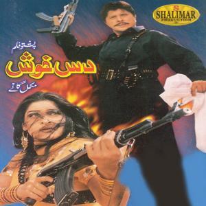 Das Khush (Original Motion Picture Soundtrack)