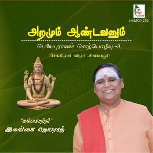 Aramum Aandavanum (Periyapuranam - Sekkizhar Vizha, Pt. 3)