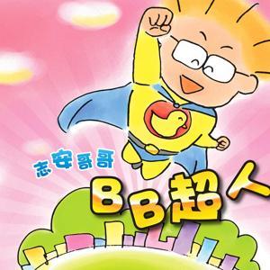 B B 超人 (B B Man)