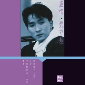 Nong Qing • Zhang Li Ji