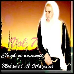Charh al mawarite Vol 7 (Quran)