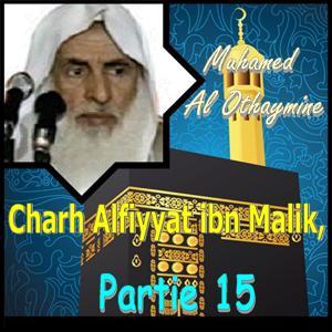 Charh Alfiyyat ibn Malik, Partie 15 (Quran)