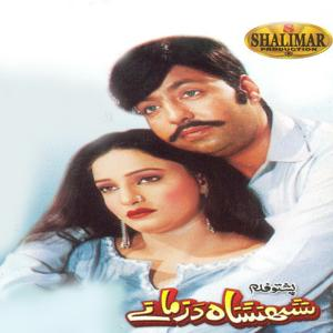 Shahenshah Da Zamaney (Original Motion Picture Soundtrack)