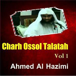 Charh Ossol Talatah Vol 1 (Quran)