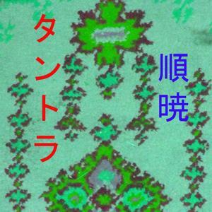 タントラ (4巻)