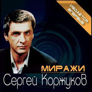 Коржуков С.  Миражи