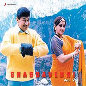 Shabdavedhi, 2