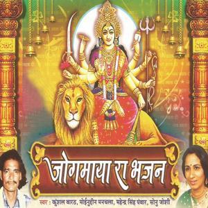 Jogmaya Ra Bhajan
