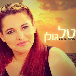 Chomot Shel Esh
